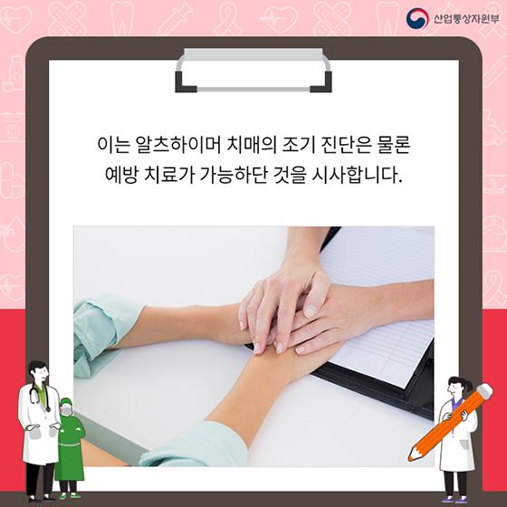 간단한 피검사로 치매 예측할 수 있다고?
