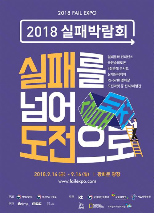 """""""실패해도 괜찮아""""…실패박람회 14일 개막"""