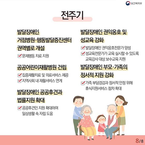 '발달장애인 평생케어' 종합대책