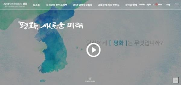 '2018 남북정상회담 평양'온라인 플랫폼(www.koreasummit.kr) 메인