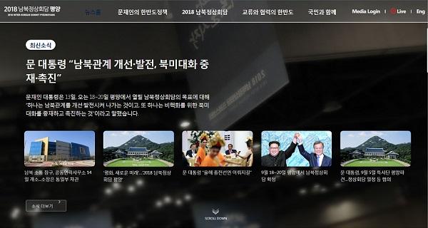 남북정상회담 온라인 플랫폼 '뉴스룸'