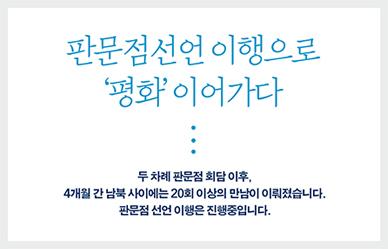 판문점선언 이행으로 '평화' 이어가다