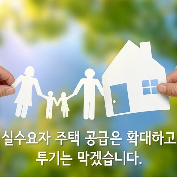 주택시장 안정화 대책 Q&A