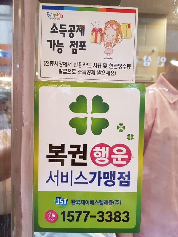전통시장영수증 복권 이벤트 상점