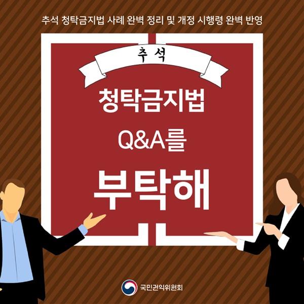 추석 명절, 헷갈리는 청탁금지법 Q&A