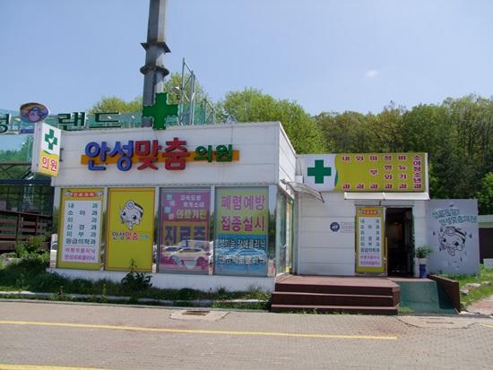 경부선 안성(서울방향)휴게소 병원