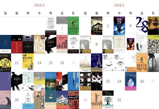 스마트폰 어플리케이션을 이용해 읽은 책을 적어두었다. 많이 읽은 달에는 한 달에 30권의 책을