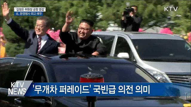 北, '최고 수준 예우'로 문 대통령 환영