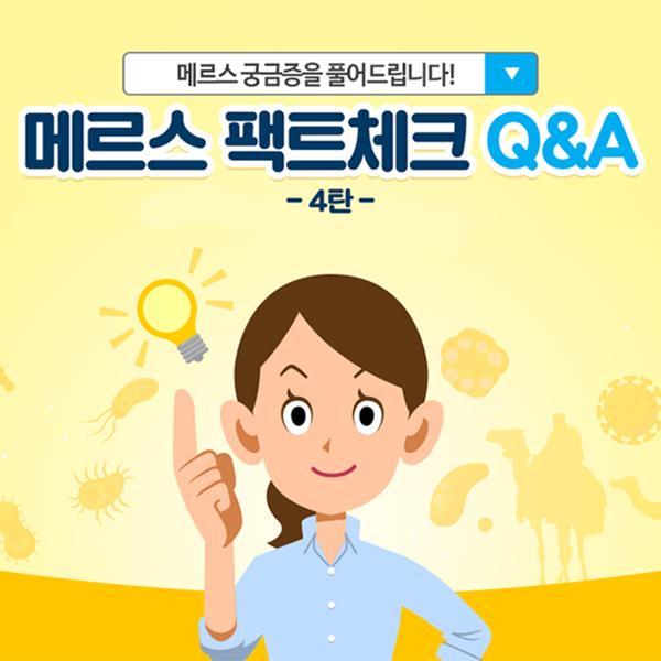 [팩트체크4탄] 메르스에 관한 궁금증 Q...