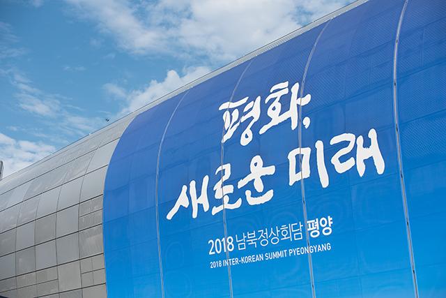 이번 정상회담의 프레스센터가 설치된 서울 동대문디자인플라자(DDP)