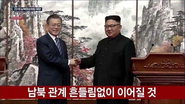 남북 정상 공동기자회견