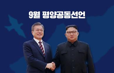 남북, 9월 평양공동선언 발표…주요 내용은?