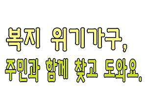 [문화체육관광부][2018.10월 정책만화] 복지위기...