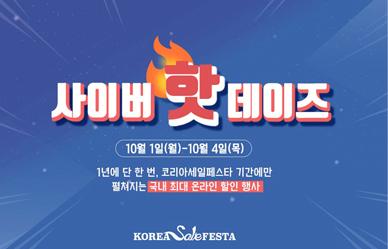 의류 최대 70% 할인… '사이버 핫 데이즈' 개최