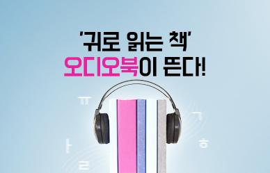 '귀로 읽는 책' 오디오북이 뜬다!;JSESSIONID_KOREA=JR1nbLdTJYr7Jswj4JJ9V9RhTrLJV92yyHwc5JvPkdlGVfnSvng5!-372973918!-2079863382