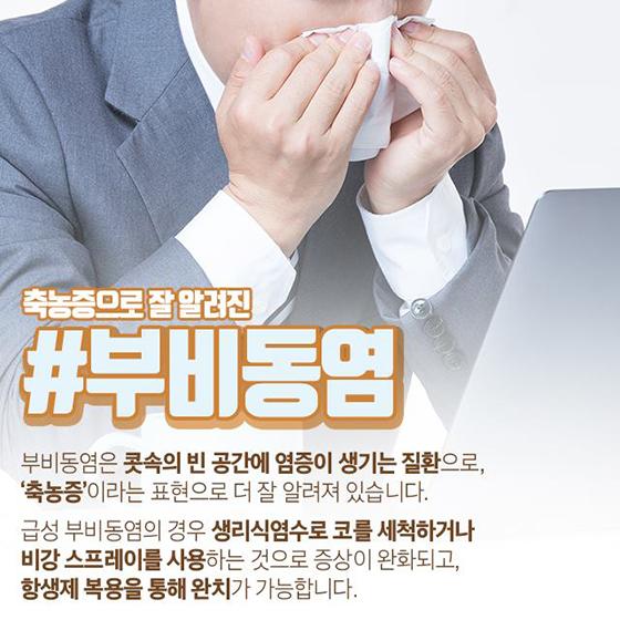 감기로 착각하기 쉬운 환절기 질환 5