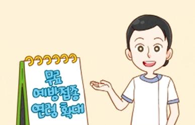[문화체육관광부]나도 인플루엔자 수호천사 나이...