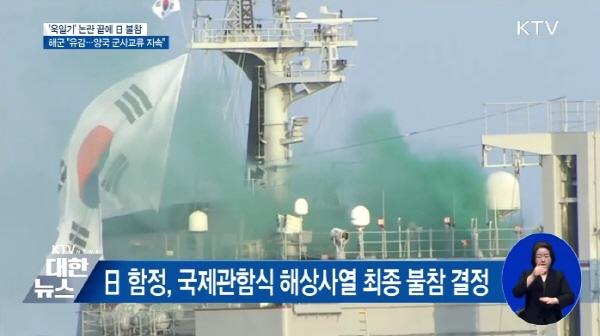 욱일기 게양에 따른 우리 정부의 대응에 일본은 국제관함식 해상사열에 취종 불참을 알렸다.(출처=KTV)