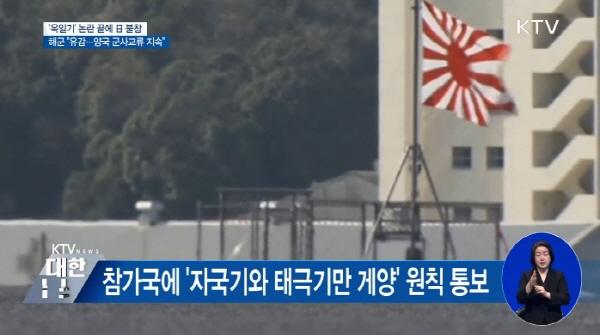 정부는 일본이 국제관함식 참가국에 욱일기를 게양한다는 뜻을 밝히자 '자국기와 태극기'만 게양하는 것은 원칙으로 통보했다.(출처=KTV)