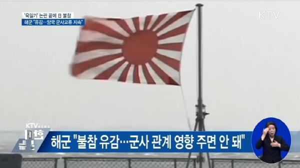 일본 불참에 우리 해군은 유감을 표명하며 '군사 관계에 영향을 주면 안 된다'고 밝혔다 (출처=KTV)