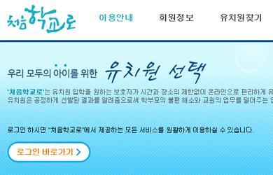 유치원 입학 온라인 신청…'처음학교로' 11월 1일 개통