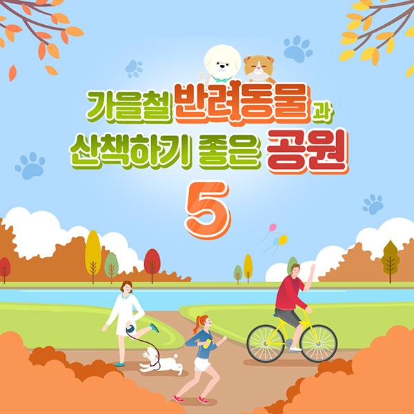 가을철 반려동물과 산책하기 좋은 공원 5