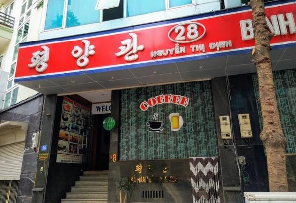 """<베트남 하노이의 북한식당 """"평양관""""을 서성이다가 용기를 내 들어가 보게 되었다.>"""
