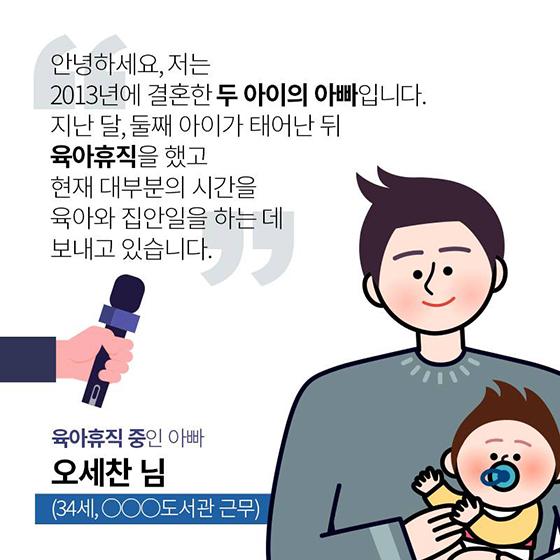 아빠의 육아휴직은 '신의 한 수'