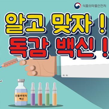 독감 백신, 정확하게 알고 맞자;JSESSIONID_KOREA=JR1nbLdTJYr7Jswj4JJ9V9RhTrLJV92yyHwc5JvPkdlGVfnSvng5!-372973918!-2079863382