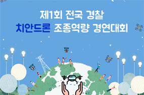 """""""내가 바로 치안드론 마스터""""…경찰 첫 조종역량 경연대회"""