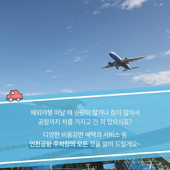 인천공항 주차장의 모든 것
