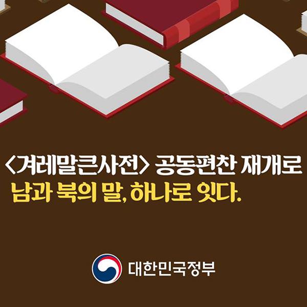 '겨레말큰사전' 공동편찬 재개···남북...