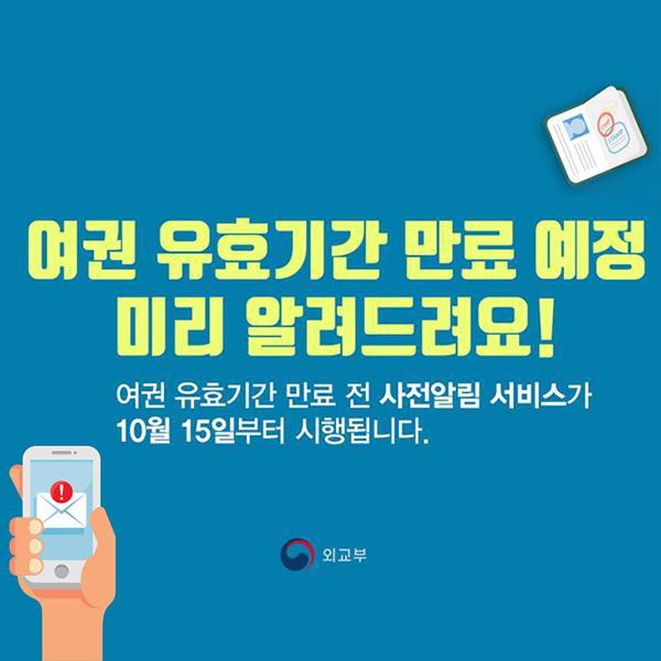 여권 유효기간 만료 6개월 전 '문자'로 알려준다
