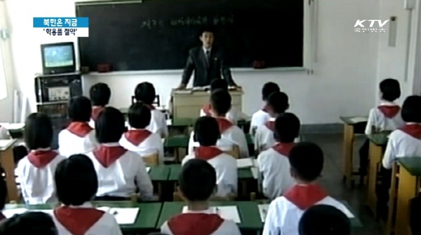 북한 소학교에서 수업을 받는 학생들의 모습 (출처=KTV)