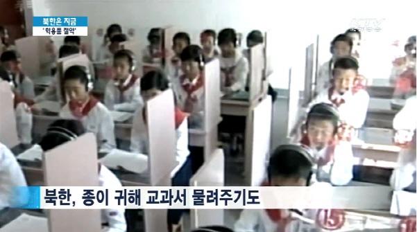 북한 학생들은 교과서를 물려받기 때문에 교과서에 낙서를 해서는 안 된다 (출처=KTV)