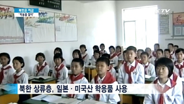 북한의 학생 중 상류층 학생들은 일본, 미국제 학용품을 사용하고 있다. (출처=KTV)