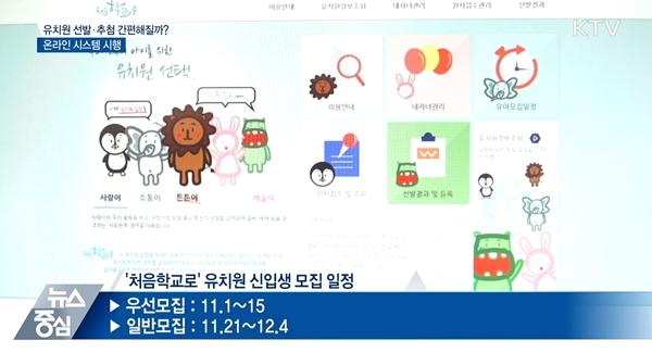 <2019학년도 '처음학교로' 신입생 모집일정 및 내용은 홈페이지에서 바로 확인할 수 있다.>출처=KTV