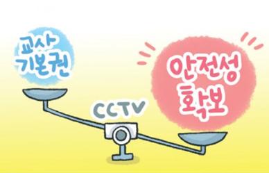 [법제처] 어린이집 CCTV는 필수?