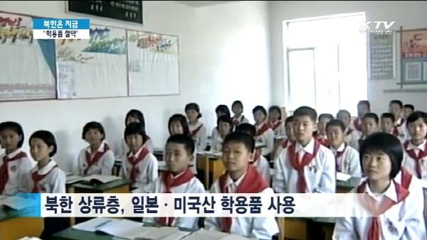 북한의 10대들도 사춘기 겪을까?