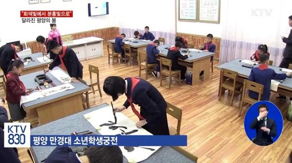 북한의 청소년들이 예체능 수업을 받고 있는 모습.(출처=KTV)
