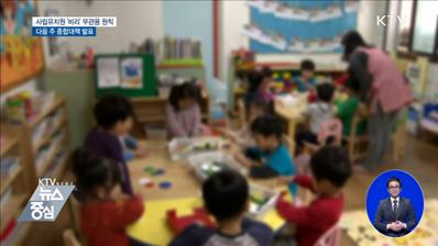 비리 의심 어린이집 2000곳 집중점검 나선다
