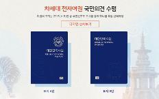 2020년 바뀌는 여권…디자인 시안 공개