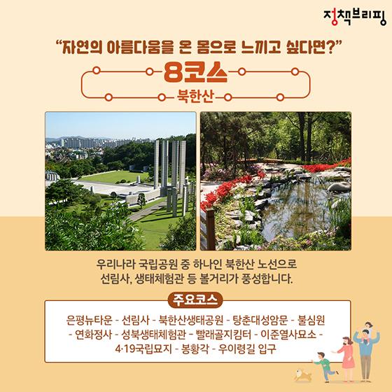 걸으면서 힐링…서울 둘레길 인기코스는?