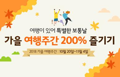 '여행이 있어 특별한 보통날'…가을여행주간 200% 즐기기