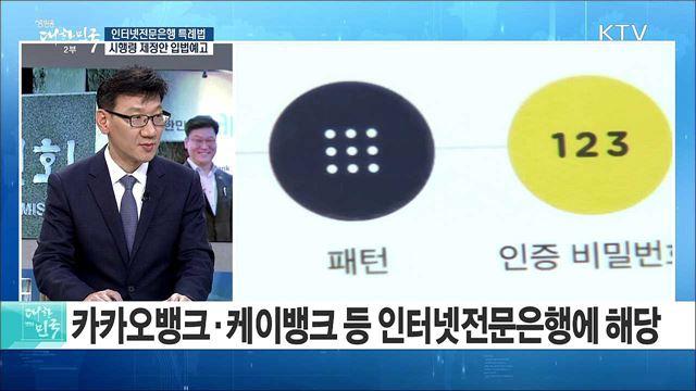 인터넷전문은행법 시행령 제정안 입법예고···배경과 주요 내용은?