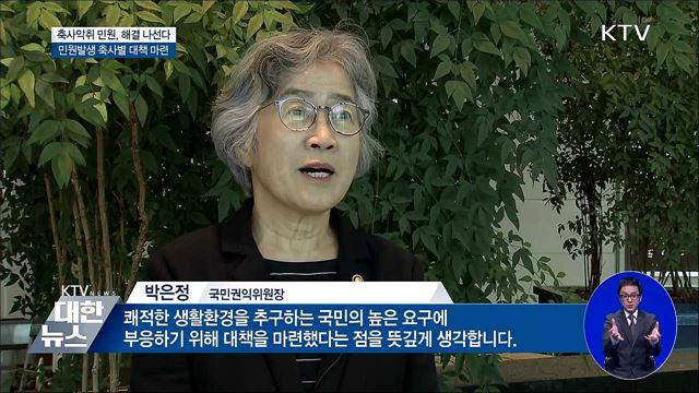 """""""악취 고통 이제 끝""""···축사악취 민원 개선안 발표"""