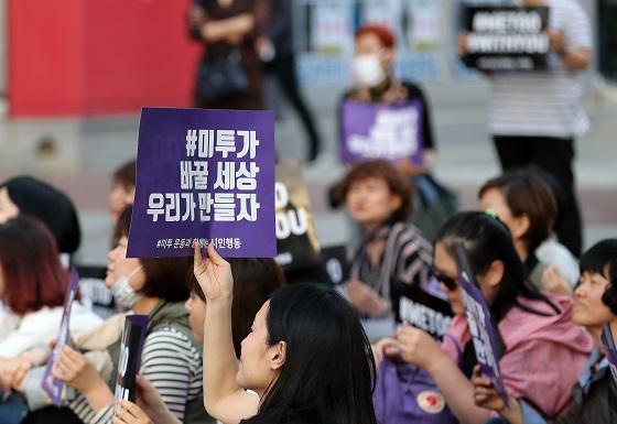 전국적으로 성폭력 피해사실을 공개하는 미투운동이 펼쳐지고 있다.(사진=저작권자(c) 연합뉴스, 무단 전재-재배포 금지)