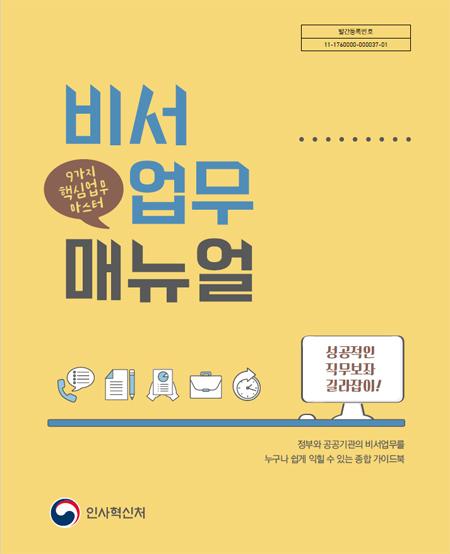 인사처, 공직 최초 '비서업무 매뉴얼' 발간
