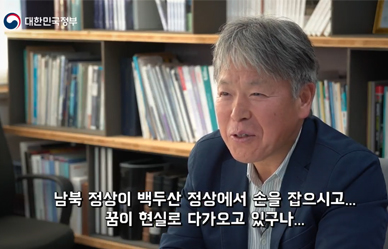 DMZ 평화의 길을 잇다 - 엄홍길 대장 인터뷰