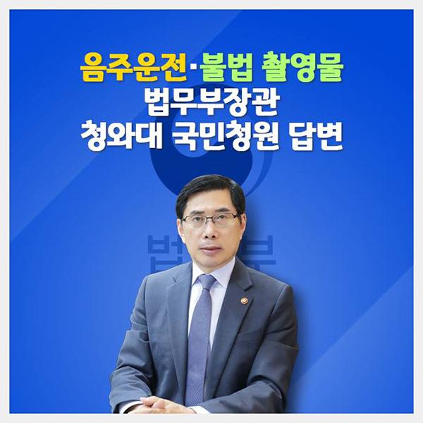 [Q&A] 음주운전·불법 촬영물 유포…청와대 국민청원 답변